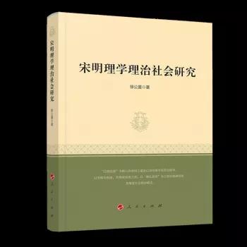 《宋明理学理治社会研究》出版(图)
