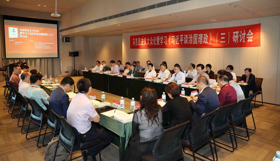 马克思主义大众化暨学习《习近平谈治国理政(三)》研讨会在长春举行(图)