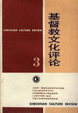《基督教文化评论(第三辑)》(图)