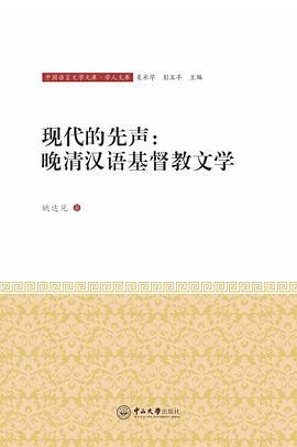 《现代的先声:晚清汉语基督教文学》(图)