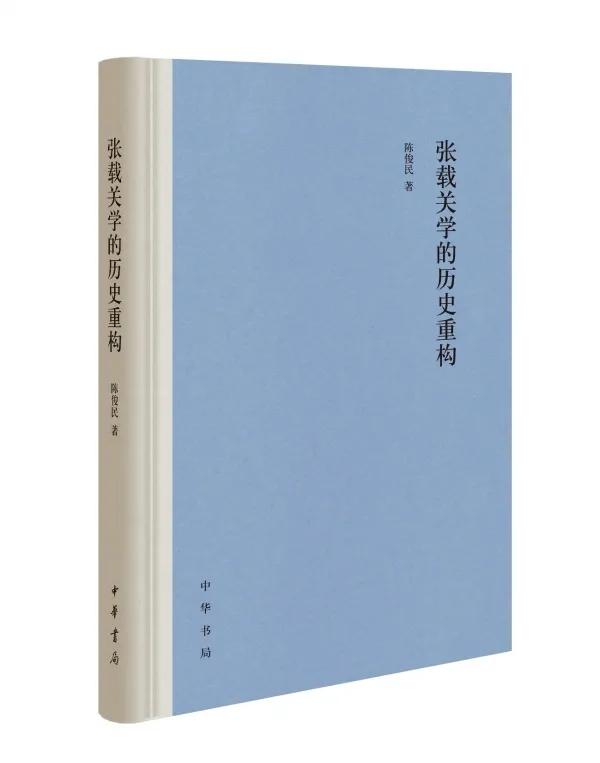 《张载关学的历史重构》出版(图)