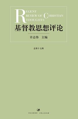 《基督教思想评论(第十七辑)》(图)