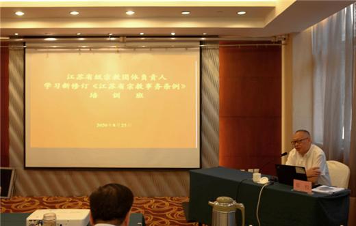 江苏省级宗教团体负责人学习新修订《江苏省宗教事务条例》培训班在南京举办(图)