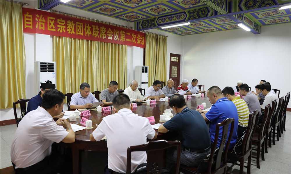 广西召开自治区宗教团体联席会议第二次会议(图)