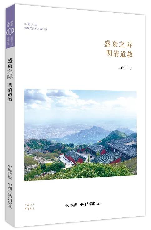 书讯 | 擘雅研究院研究员李政阳著《盛衰之际:明清道教》(图)