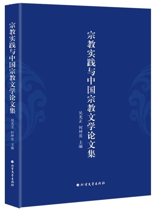 书讯 | 吴光正、何坤翁主编:《宗教实践与中国宗教文学论文集》(图)