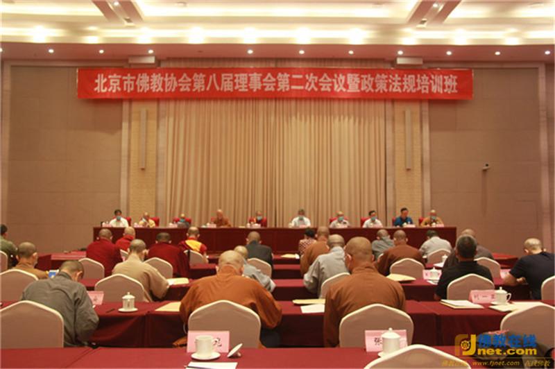北京市佛教协会第八届二次理事会暨政策法规培训班举行(图)