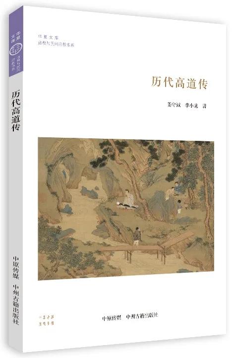 书讯 | 姜守诚、李小龙著《历代高道传》(图)