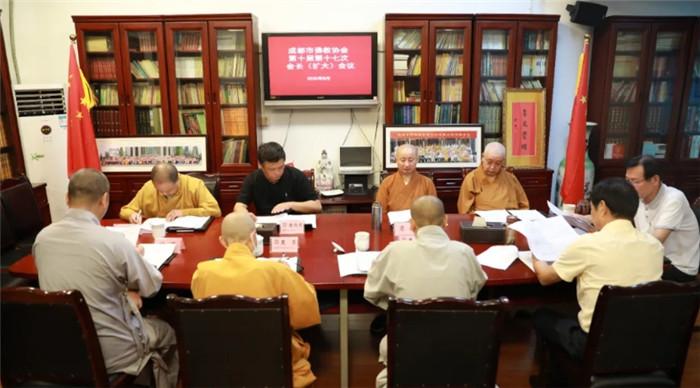 四川省成都市佛教协会召开第十届第十七次会长(扩大)会议(图)