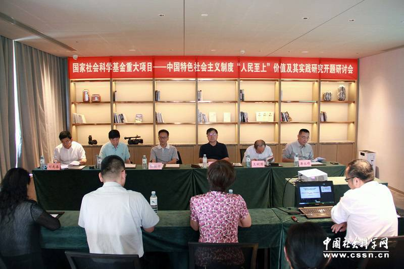 """""""中国特色社会主义制度'人民至上'价值及其实践研究""""开题(图)"""