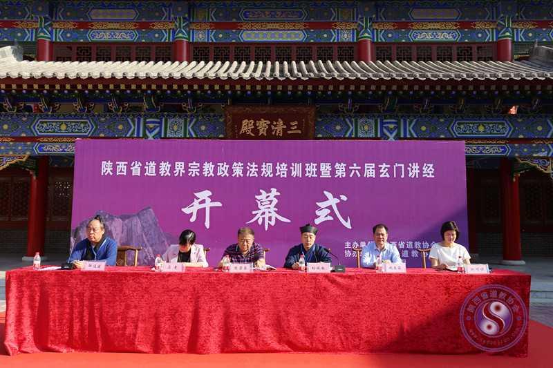 陕西省道教界宗教政策法规培训班在陕西道学院举办(图)