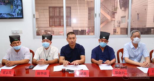 福建省漳州市道教协会召开会长(扩大)会议(图)