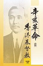 《辛亥革命与香港基督教》(图)