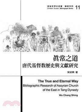 《真常之道:唐代基督教历史与文献研究》(图)