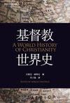 《基督教世界史》(图)