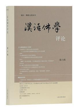 《汉语佛学评论(第六辑)》(图)