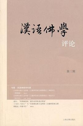 《汉语佛学评论(第三辑)》(图)