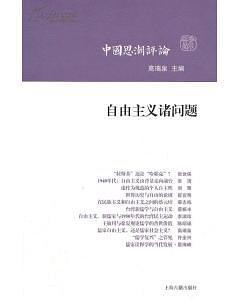 《中国思潮评论:自由主义诸问题(第四辑)》(图)