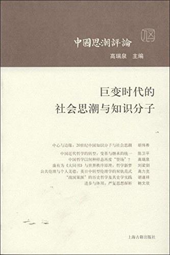 《中国思潮评论:巨变时代的社会思潮与知识分子(第五辑)》(图)