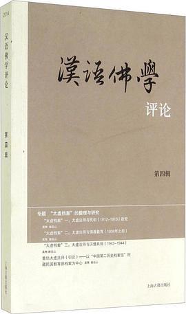 《汉语佛学评论(第四辑)》(图)