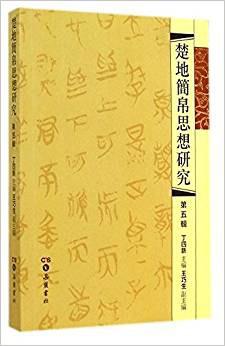 《楚地简帛思想研究(第五辑)》(图)