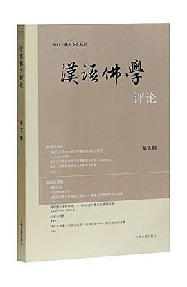 《汉语佛学评论(第五辑)》(图)