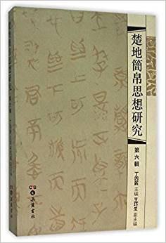 《楚地简帛思想研究(第六辑)》(图)