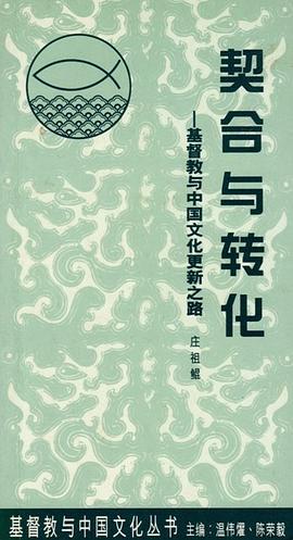 《契合与转化:基督教与中国文化更新之路》(图)
