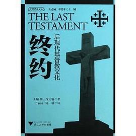 《终约:后现代基督教文化》(图)