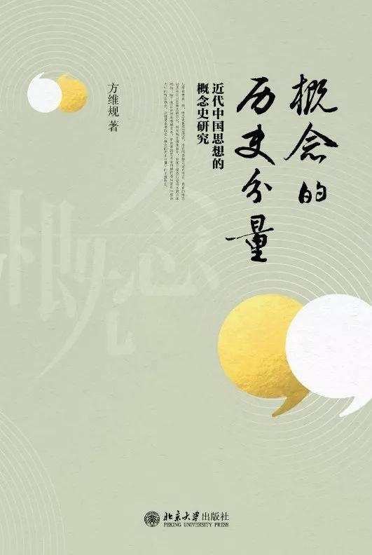 《概念的历史分量:近代中国思想的概念史研究》(图)