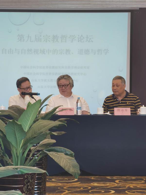 中国人民大学佛教与宗教学理论研究所李秋零应邀出席第九届宗教哲学论坛(图)
