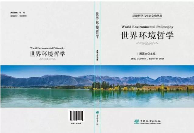《世界环境哲学》一书即将问世(图)