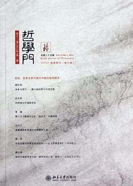 《哲学门:北京大学与现代中国的哲学探寻(总第二十五辑)》(图)