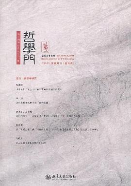 《哲学门:春秋学研究(总二十七辑)》(图)