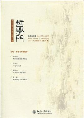 《哲学门:佛学与中国哲学(总第二十辑)》(图)