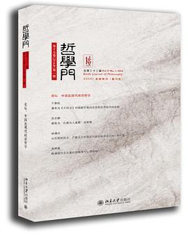 《哲学门:中国近现代政治哲学(总第三十三辑)》(图)