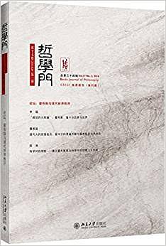 《哲学门:霍布斯与现代世界(总第三十四辑)》(图)
