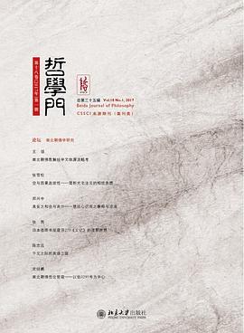 《哲学门:南北朝佛学研究(总第三十五辑)》(图)