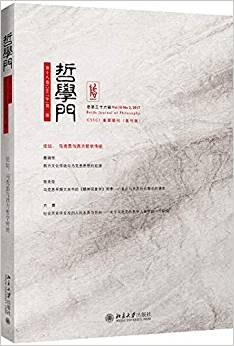 《哲学门:马克思与西方哲学传统(总第三十六辑)》(图)