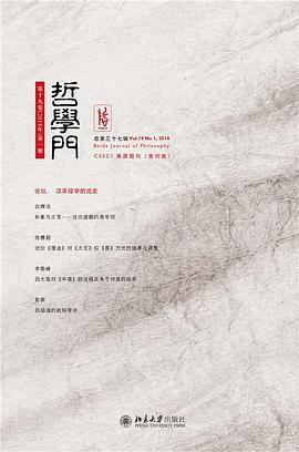 《哲学门:汉宋经学的流变(总第三十七辑)》(图)