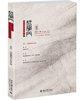《哲学门:纪念陈康先生》(图)