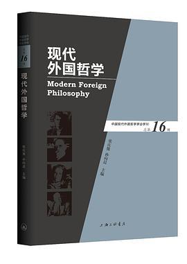 《现代外国哲学(总第16辑)》(图)