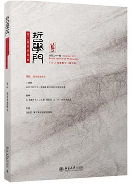 《哲学门:简帛思想研究(总第三十一辑)》(图)