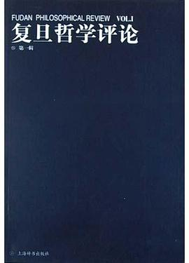 《复旦哲学评论(第1辑)》(图)
