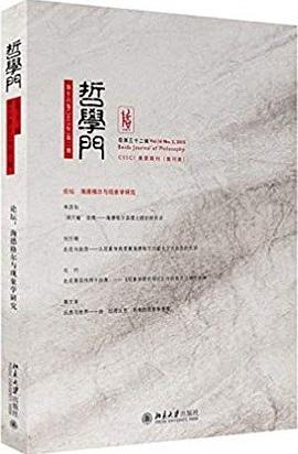 《哲学门:海德格尔与现象学研究(总第三十二辑)》(图)
