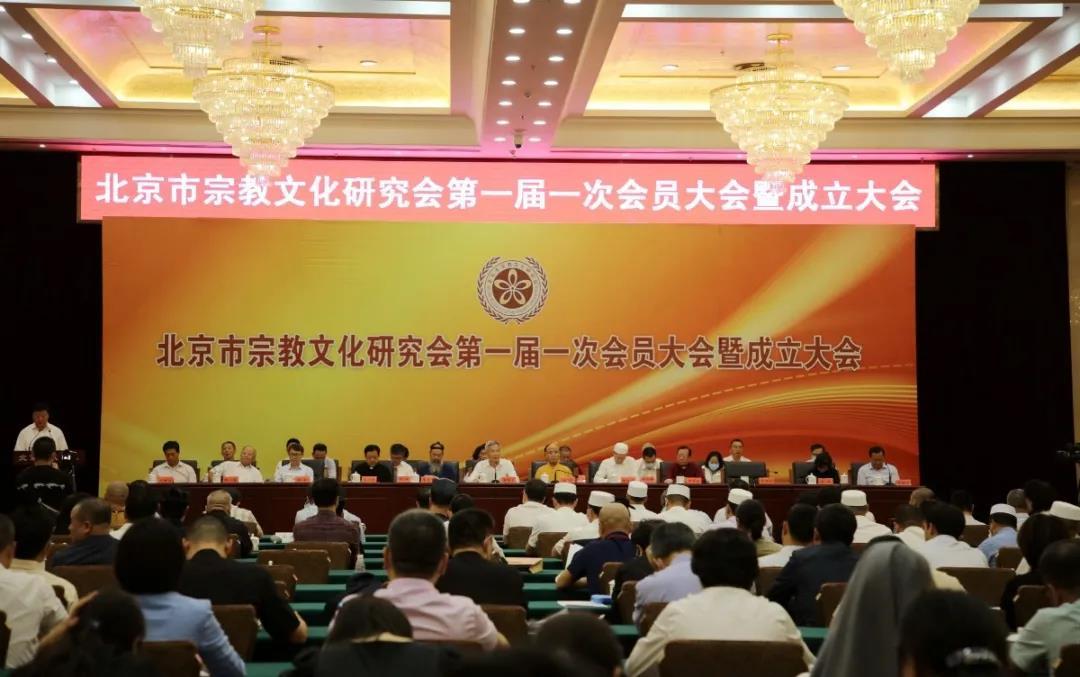 北京市宗教文化研究会成立(图)