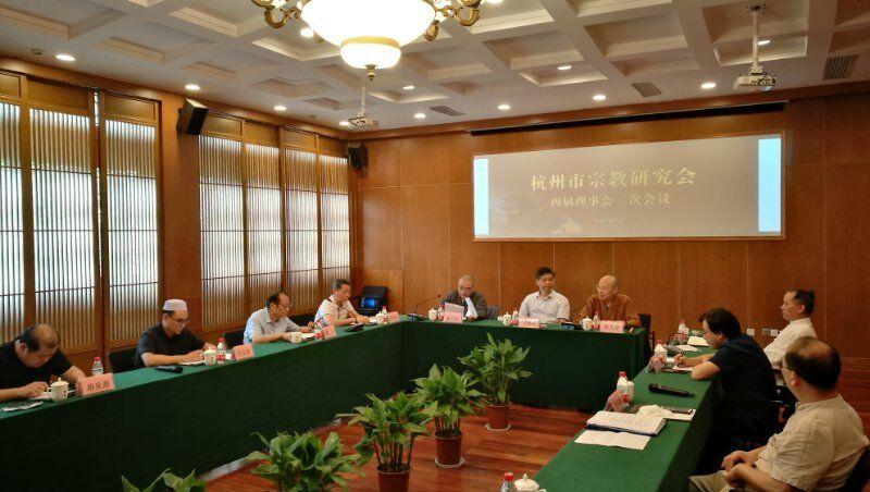 浙江省杭州市宗教研究会举行四届理事会二次会议(图)