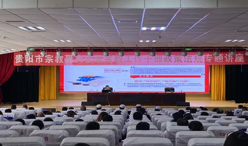 贵州省民族宗教事务委员会举办宗教界人士及宗教工作干部政策法规专题讲座(图)