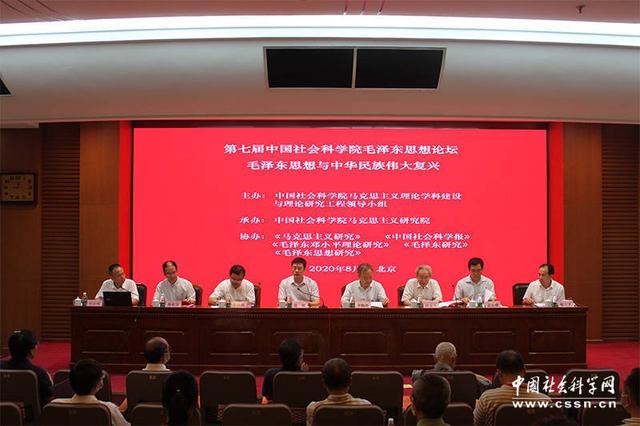 """第七届中国社会科学院毛泽东思想论坛聚焦""""毛泽东思想与中华民族伟大复兴""""(图)"""