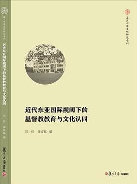《近代东亚国际视阈下的基督教教育与文化认同》(图)